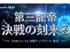 「The Tower of AION」,次期アップデート「第三龍帝 決戦の刻来る」のティザーサイトが本日公開。詳細は11月14日に発表