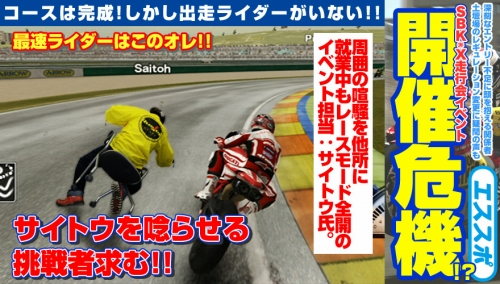 "画像(001)「SBK X Superbike World Championship」""走行会""第2部が開催"