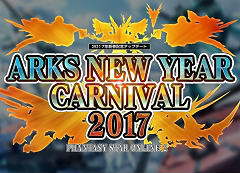 「PSO2」4Gamer内サテライトサイトを更新。最新アップデート「ARKS NEW YEAR CARNIVAL 2017」Part4紹介ムービーを掲載