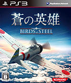 蒼の英雄-Birds of Steel-