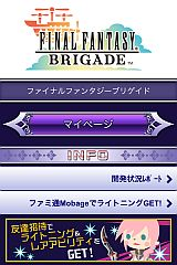 FINAL FANTASY BRIGADE BREAK THE SEAL