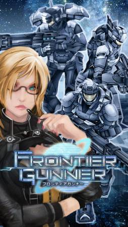 FrontierGunners(フロンティアガンナー)