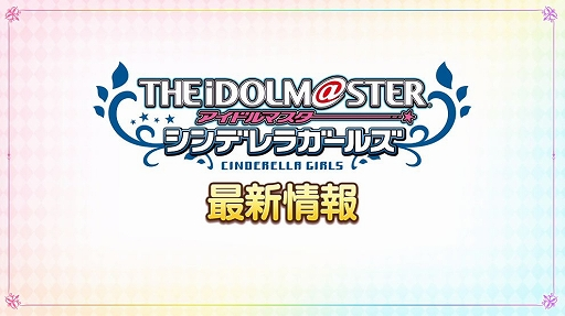 画像(001)「THE IDOLM@STER CINDERELLA GIRLS 7thLIVE TOURSpecial 3chord♪ Comical Pops!」千葉公演で発表された情報の詳細が公開に