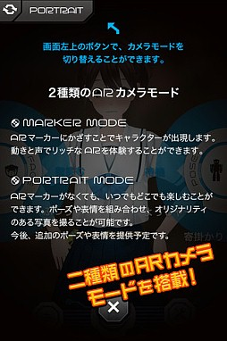 TV animation 「ROBOTICS;NOTES」official application