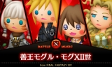 THEATRHYTHM FINAL FANTASY CURTAIN CALL
