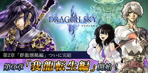 "「DRAGON SKY」,本日実施のアップデートで第3章""我龍転生""編が開幕"