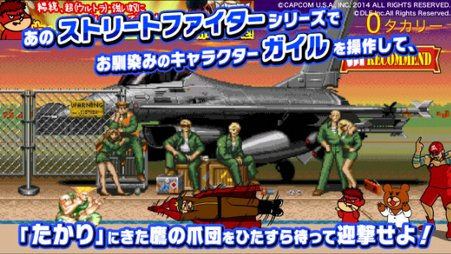待ちガイル〜TAKAREET FIGHTER II〜