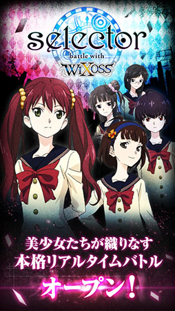 selector battle with WIXOSS