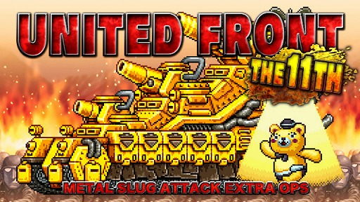 画像(001)「METAL SLUG ATTACK」,共闘イベント「UNITED FRONT THE 11TH」が開催