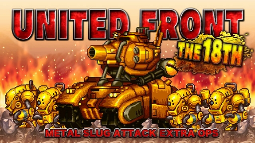 「METAL SLUG ATTACK」,共闘イベント「UNITED FRONT THE 18TH」が期間限定で開催