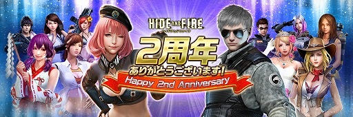 「HIDE AND FIRE」,2周年記念で5大イベントを開催
