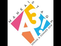 "「A3!」の舞台""MANKAI STAGE「A3!」〜SPRING & SUMMER 2018〜""の公演が決定。公式メルマガも開設"
