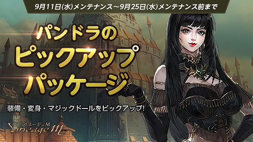 「Lineage M」,「新規登録応援キャンペーン」が開催。人気狩場情報サービス「狩り NAVI」も本日公開