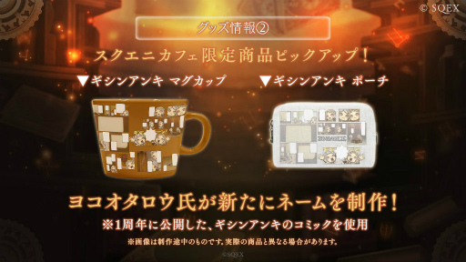「SINoALICE」公式生放送で,ガチャ50連分の魔晶石プレゼントなどが決定