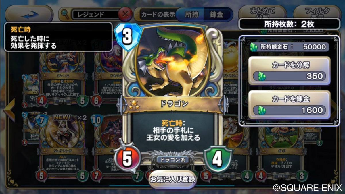 ドラゴンクエスト ライバルズの画像 p1_12