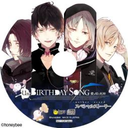 Un:BIRTHDAY SONG〜愛を唄う死神〜another record