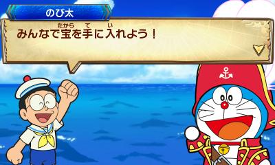 ドラえもん のび太の宝島の画像 p1_21