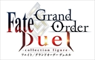 Fate/Grand Order Duel -collection figure-