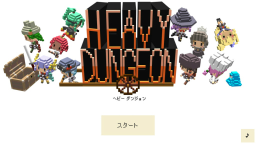 HeavyDungeon