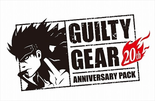 「GUILTY GEAR 20th ANNIVERSARY PACK」が本日リリース。DL版「GUILTY GEAR」と「GGXX AC+R」の配信も