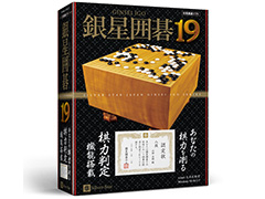 PC用対局囲碁ソフト「銀星囲碁19」が本日発売。使用者の棋力を測る「棋力判定機能」を搭載して登場