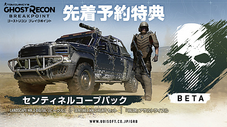「Tom Clancy's Ghost Recon: Breakpoint」の日本国内発売も10月4日に決定。価格は8400円(税別)で特典付きの限定版も