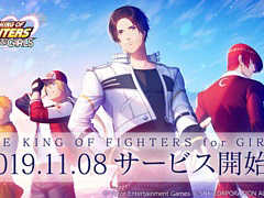 「THE KING OF FIGHTERS for GIRLS」のサービス開始は2019年11月8日15:00から。先行ダウンロード開始&第3弾PVも公開