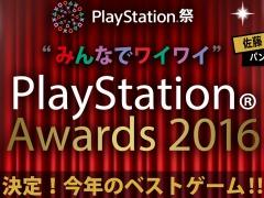 "「PlayStation Awards 2016」,生中継をYouTube LIVEで配信決定。公式企画番組「""みんなでワイワイ""PlayStation Awards 2016」も同時に配信"