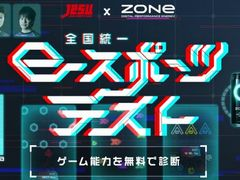 「JeSU公認 全国統一eスポーツテスト presented by ZONe」が本日公開。スマホでできるeスポーツ能力測定